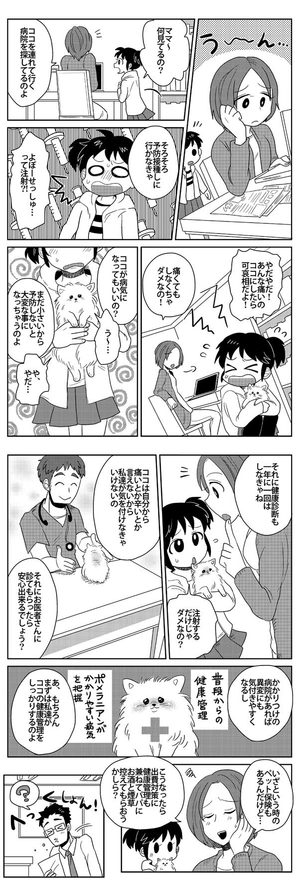 ポメラニアン漫画6