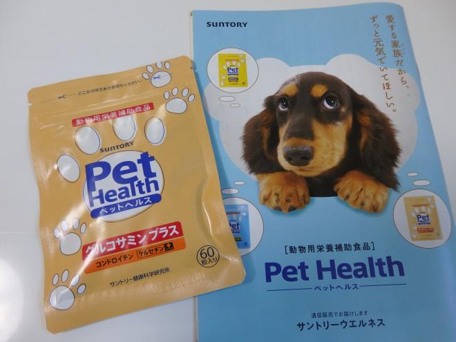 Pet Health(ペットヘルス) グルコサミン プラス写真1